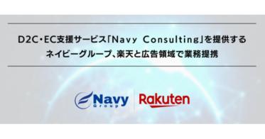 非上場企業初、ネイビーグループが楽天グループと広告領域で業務提携