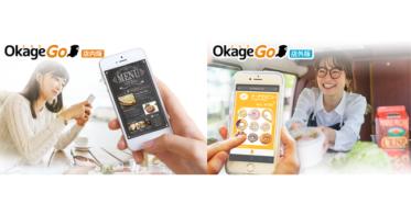 Okage株式会社と株式会社ジェイエムエスが提携開始