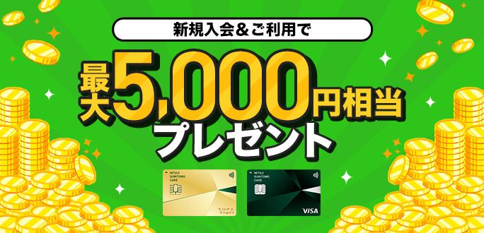 三井住友カードの新規入会で最大5000円相当プレゼント