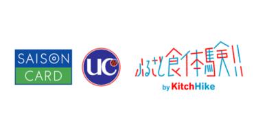 キッチハイクが「ふるさと食体験」のセゾンカードとUCカード会員の優待サービスを提供開始