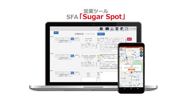 営業ツール「Sugar Spot」をSlimTime株式会社が提供開始