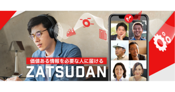 音声・動画プラットフォーム「ZATSUDAN」