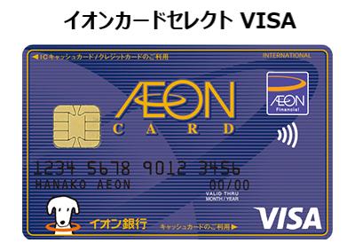 イオンカードセレクト Visaの券面画像