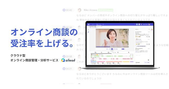 クラウド型オンライン商談管理・分析ツール「ailead(エーアイリード)」