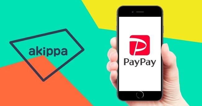 駐車場予約アプリ「akippa(あきっぱ)」が「PayPay(ペイペイ)」での支払いに対応開始