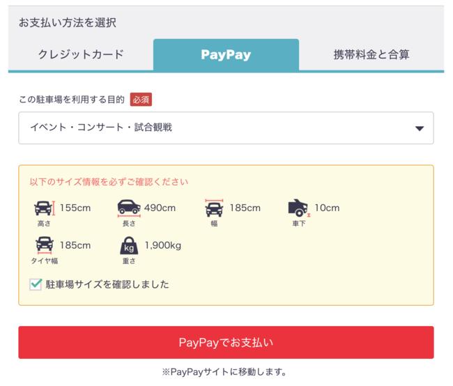 「PayPay」決済の使い方
