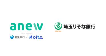 anewと埼玉りそな銀行がファクタリング事業で提携開始