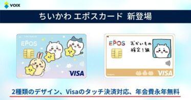 「ちいかわ エポスカード」、「ちいかわ」公式クレジットカード新登場