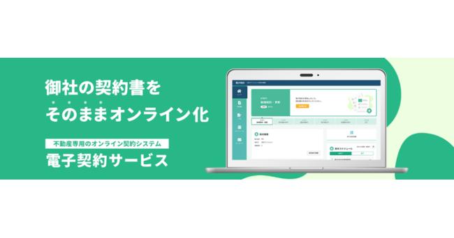 不動産オンライン契約システム「電子契約サービス」をリリース