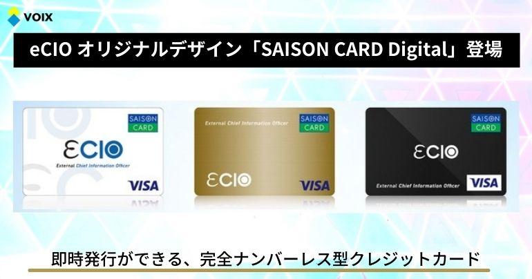一般社団法人IT顧問化協会(eCIO)がオリジナルデザインも可能なナンバーレスカードの取り扱いを開始