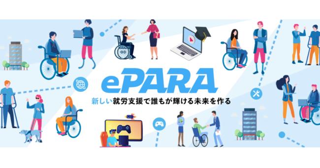 「ePARA」が株式投資型クラウドファンディングを開始