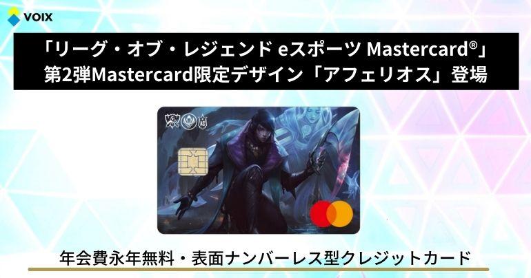 「リーグ・オブ・レジェンド eスポーツ Mastercard®」第2弾「アフェリオス」デザインカードを発行開始