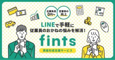 オンライン資産形成支援サービス「fints」β版の提供をフィンプラネットが開始
