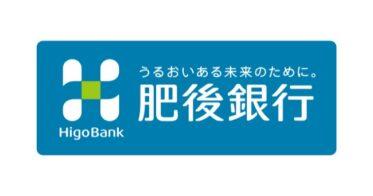 肥後銀行がワンビシアーカイブズ「WAN‐Sign」を導入、電子契約サービスを活用