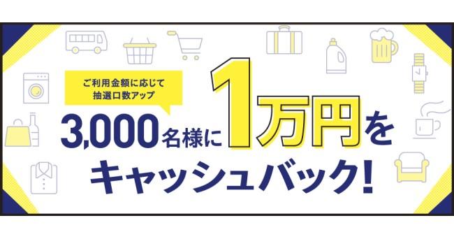 JCBが3,000名にキャッシュバックするキャンペーンを9月16日から開始
