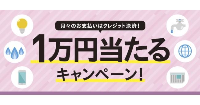 JCBで1万円当たるキャンペーン