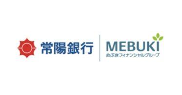 常陽銀行が「JWEBOFFICE(ジェイ ウェブ オフィス)」の融資サービスを提供開始