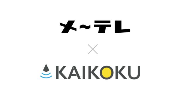 マーケター副業サービス「カイコク」のBLAMとメ~テレが事業提携