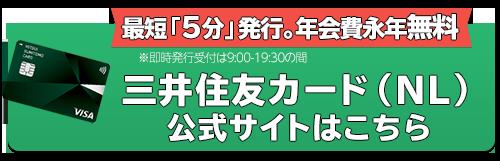 三井住友NL 公式サイトへ