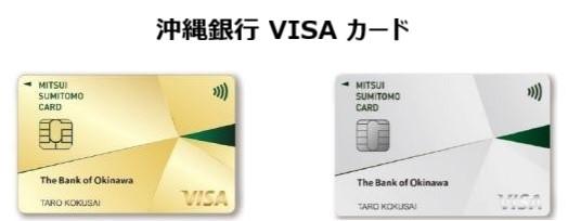 沖縄銀行VISAカード のデザイン
