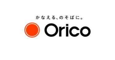オリコが、クレジット契約内容確認にショートメッセージサービス(SMS)を導入