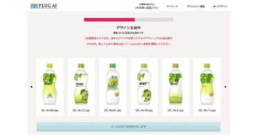 株式会社プラグ、AIで商品パッケージデザインを開発するサービス「パッケージデザインAI」をリリース