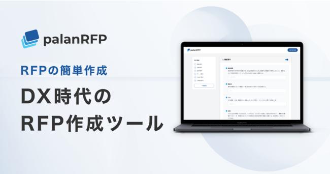 株式会社palanがオンラインRFP作成ツール「palanRFP」β版の提供を開始