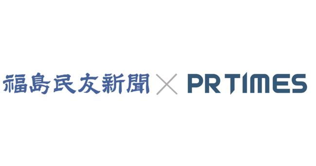 株式会社PR TIMESと福島民友新聞株式会社が業務提携、「みんゆうNet」でプレスリリース情報を配信開始