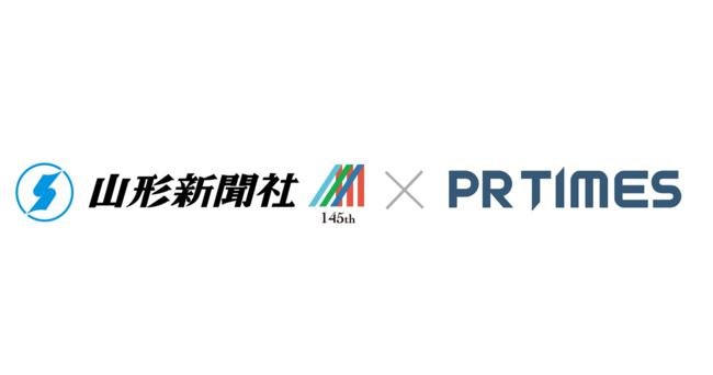 株式会社PR TIMESと株式会社山形新聞社が業務提携、「やまがたニュースオンライン」でプレスリリース情報を配信開始