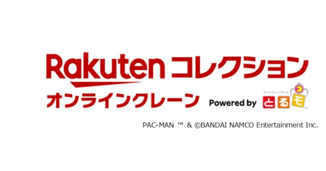 「楽天コレクション オンラインクレーン Powered by とるモ」の提供を開始