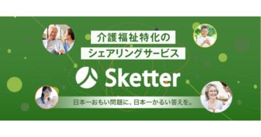 「スケッター」の株式会社プラスロボ が株式投資型クラウドファンディングで資金調達を開始