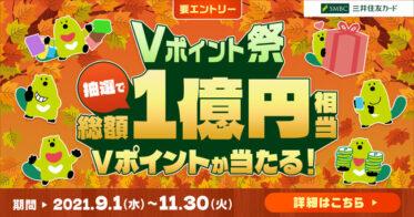 9月1日より「Vポイント祭」を三井住友カードが実施、過去最高の1億円相当の還元
