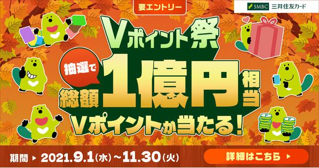 三井住友カード株式会社が「Vポイント祭」を2021年9月1日より実施、過去最高の総額1億円相当のVポイントが当たる!
