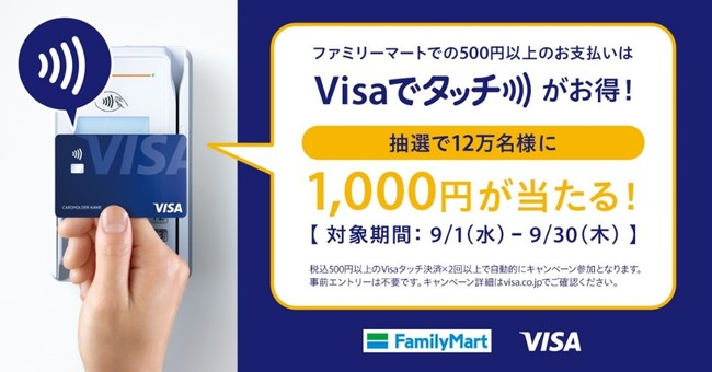 Visa、「ファミリーマートで使おう!Visaのタッチ決済で1,000円が当たる!キャンペーン」を実施