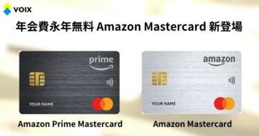 「Amazon Mastercard」が年会費永年無料となり11月から提供開始 – アマゾン公式クレジットカード