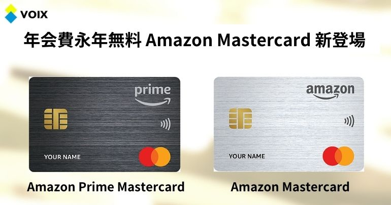 年会費永年無料の新「Amazon Mastercard」を三井住友カードとアマゾンジャパンが提供開始