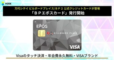 「BPエポスカード」万代シテイ ビルボードプレイス/BP2 公式クレジットカードが新登場
