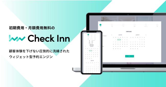 ウィジェット型宿泊予約クラウド「Check Inn」をリリース