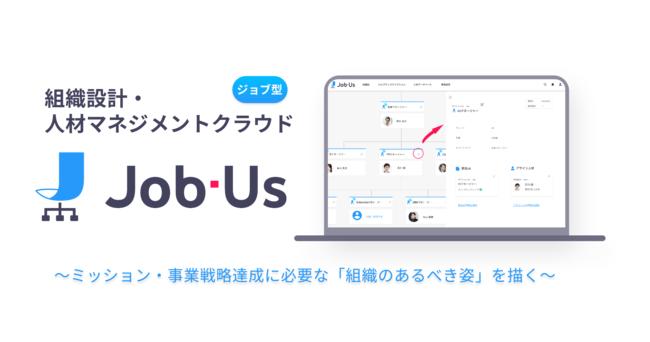 次世代HRクラウド「Job-Us」