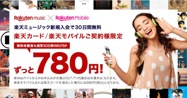 「Rakuten Music」の「楽天サービス利用者限定プラン」対象が「楽天カード」「楽天モバイル」に