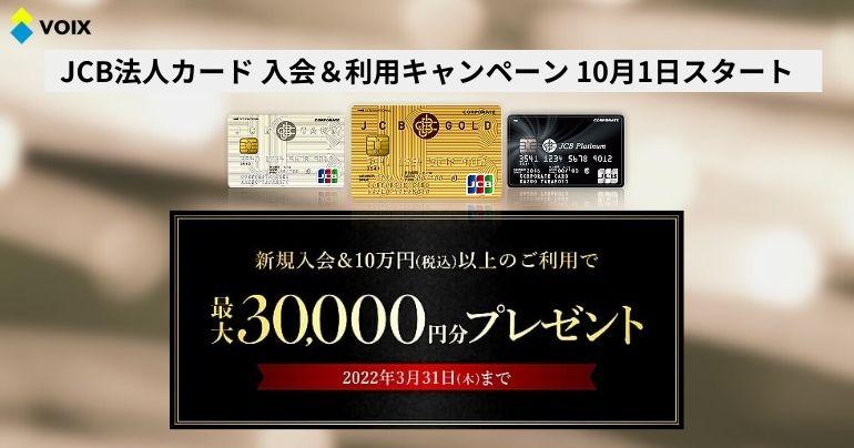 JCB 法人カード キャンペーン を10月1日より開催