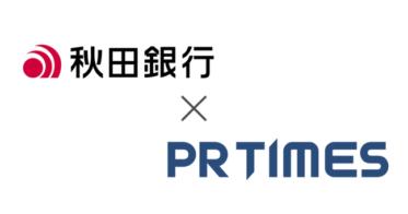 秋田銀行とPR TIMESが業務提携、秋田県内の事業者に対してPRの支援を開始