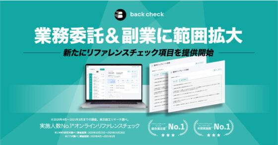 月額制リファレンスチェックサービスback checkが業務委託および副業対応開始