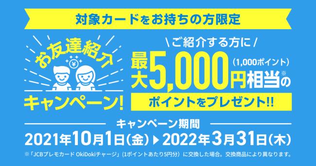 JCBが「お友達紹介キャンペーン」を10月1日から開催