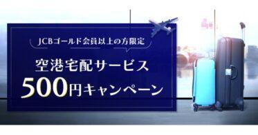 JCBがゴールドとプラチナカード限定「空港宅配サービス」500円キャンペーンを開催