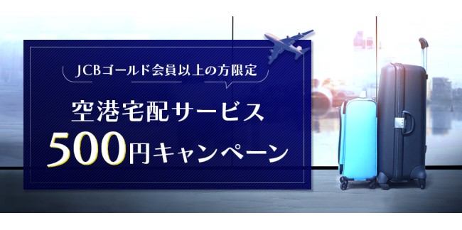 JCBがゴールドカード「空港宅配サービス」500円キャンペーンを開催