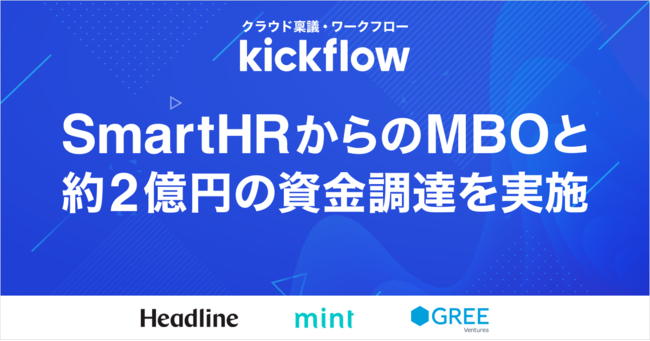 kickflow(キックフロー)を正式リリース