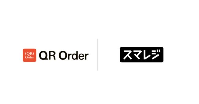 「QR Order」と「スマレジ・ウェイター」のロゴ画像