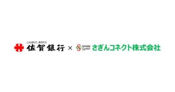 佐賀銀行の子会社、「さぎんコネクト株式会社」