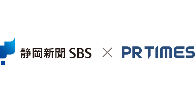 「PR TIMES」、「静岡新聞社」、「静岡放送」のロゴ画像